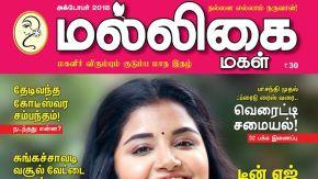 Malligai Magal Magazine