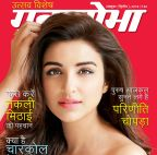 Grihshobha (गृहशोभा) Hindi Magazine - October Second Week 2018