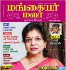 Mangayar Malar (மங்கையர் மலர்) - ஆகஸ்ட் 16-30, 2018
