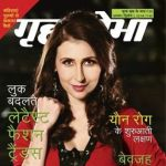 Grihshobha (गृहशोभा) Hindi Magazine - August Second Week 2018