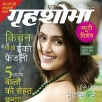 Grihshobha (गृहशोभा) Hindi Magazine - August First Week 2018