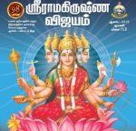 Sri Ramakrishna Vijayam (ஸ்ரீ ராமகிருஷ்ண விஜயம்) - August 2018