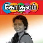 Gokulam (கோகுலம்) Tamil Magazine - August 2018