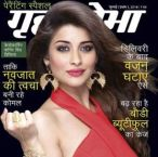 Grihshobha (गृहशोभा) Hindi Magazine - July First Week 2018