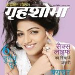 Grihshobha (गृहशोभा) Hindi Magazine - June Second Week 2018