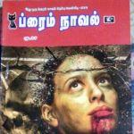 Rajesh Kumar Crime Novel (ராஜேஷ் குமார் க்ரைம் நாவல்) - June 2018