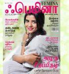 Femina Tamil (ஃபெமினா) Magazine - மே 2018