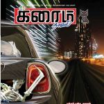 Rajesh Kumar Crime Novel (ராஜேஷ் குமார் க்ரைம் நாவல்) - May 2018
