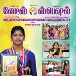 Ladies Special (லேடீஸ் ஸ்பெஷல்) - May 2018