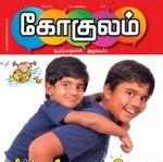 Gokulam (கோகுலம்) Tamil Magazine - May 2018