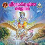 Sri Ramakrishna Vijayam (ஸ்ரீ ராமகிருஷ்ண விஜயம்) - May 2018