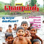 Kumudam Health (குமுதம் ஹெல்த்  ஸ்பெஷல்) - 19.04.2018