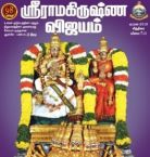 Sri Ramakrishna Vijayam (ஸ்ரீ ராமகிருஷ்ண விஜயம்) - April 2018