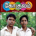Gokulam (கோகுலம்) Tamil Magazine - April 2018