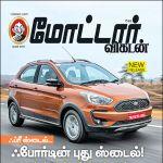 Motor Vikatan (மோட்டார் விகடன்) - 01.04.2018