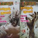 Rajesh Kumar Crime Novel (ராஜேஷ் குமார் க்ரைம் நாவல்) - April 2018
