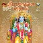 Sri Ramakrishna Vijayam (ஸ்ரீ ராமகிருஷ்ண விஜயம்) - March 2018