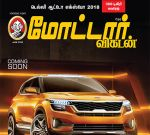 Motor Vikatan (மோட்டார் விகடன்) - 01.03.2018
