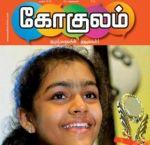 Gokulam (கோகுலம்) Tamil Magazine - March 2018