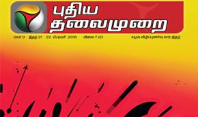 Puthiya Thalaimurai Magazine