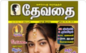 Devathai Magazine