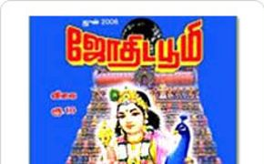 Jothidapoomi Magazine