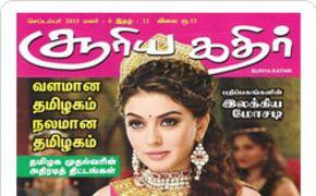 Suriyakathir Magazine