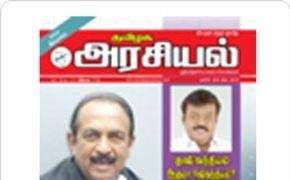 Tamilaga Arasiyal Magazine