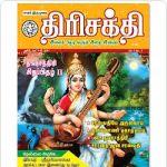 Thirisakthi