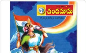 Chandamama Telugu Magazine