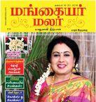 Mangayar Malar (மங்கையர் மலர்) - நவம்பர் 16-30, 2018