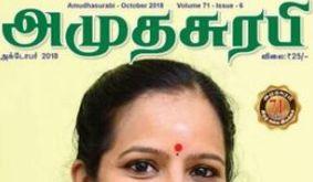 Amudasurabi Magazine