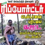 Kumudam Reporter (குமுதம் ரிப்போர்ட்டர்) - 23.11.2018