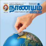 Nanayam Vikatan (நாணயம் விகடன்) - 25.11.2018