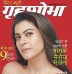 Grihshobha (गृहशोभा) Hindi Magazine - November Second Week 2018