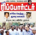 Kumudam Reporter (குமுதம் ரிப்போர்ட்டர்) - 30.11.2018