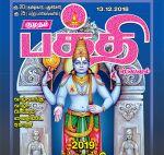 Kumudam Bhakthi (குமுதம் பக்தி ஸ்பெஷல்) - 13.12.2018