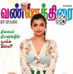 Vannathirai (வண்ணத்திரை) - 07.12.2018