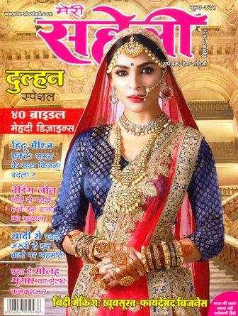 Meri Saheli Magazine