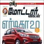 Motor Vikatan (மோட்டார் விகடன்) - 01.12.2018