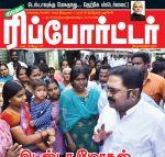 Kumudam Reporter (குமுதம் ரிப்போர்ட்டர்) - 05.12.2018