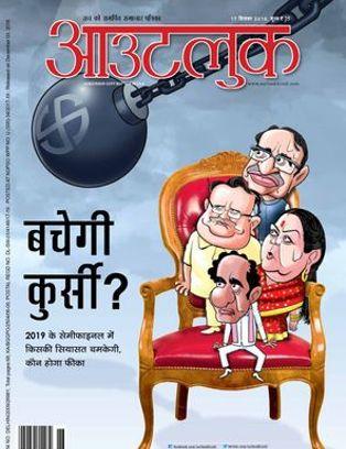 Outlook Hindi Magazine