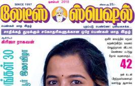 Ladies Special Magazine