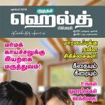 Kumudam Health (குமுதம் ஹெல்த்  ஸ்பெஷல்) - 01.12.2018