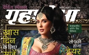 Grahasobha Magazine