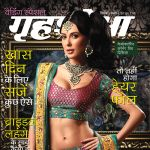 Grihshobha (गृहशोभा) Hindi Magazine - December First Week 2018