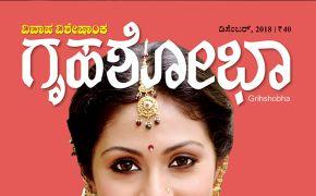 Grihshobha Kannada Magazine