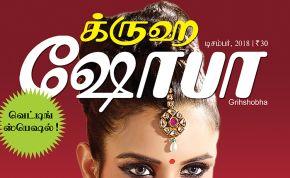 Grihshobha Tamil Magazine