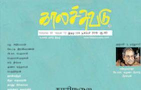 Kalachuvadu Magazine