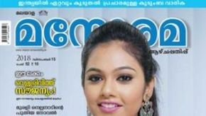 Malayala Manorama Magazine